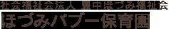 ほづみバブー保育園